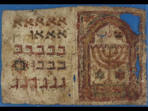 Shocking Worldwide Announcement: Messianic Judaism In The Byzantine Era In Israel Discovered!