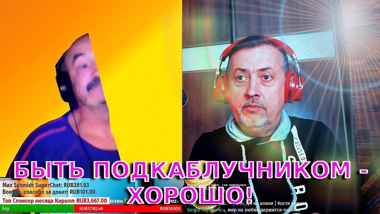 Пол Деда VS Меганыч / Мужик считает что быть подкаблучником - хорошо!