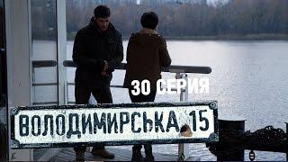 Владимирская, 15 - 30 серия | Сериал о полиции