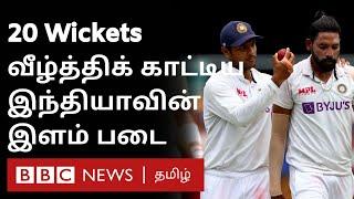 நாளை திக் திக் நிமிடங்கள் – சரித்திர சாதனை படைக்குமா இந்தியா? | Gabba Test | Australia vs India