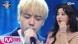 I Can See Your Voice 5 2014년에 데뷔했던 JYP 주차장 관리자