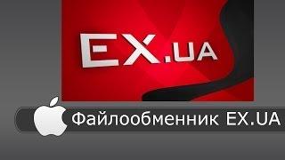 Смотреть фильмы бесплатно онлайн #2 Файлообменник EX.UA