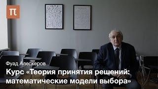 Трейлер к курсу Фуада Алескерова «Теория принятия решений: математические модели выбора»