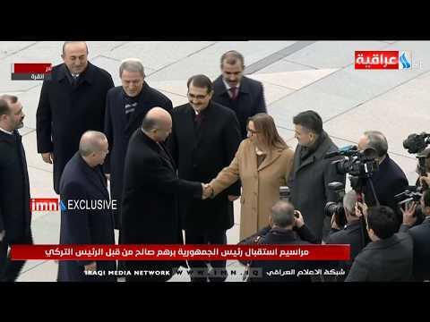 تغطية خاصة | مراسيم استقبال رئيس الجمهورية برهم صالح من قبل الرئيس التركي