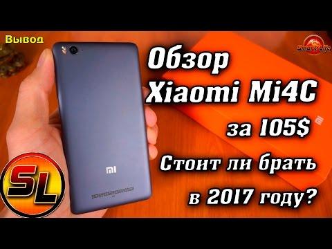 Xiaomi Mi4C полный обзор бывшего флагмана за 105$! | review