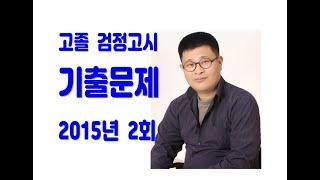 고졸 검정고시 기출문제 2015년 2회A
