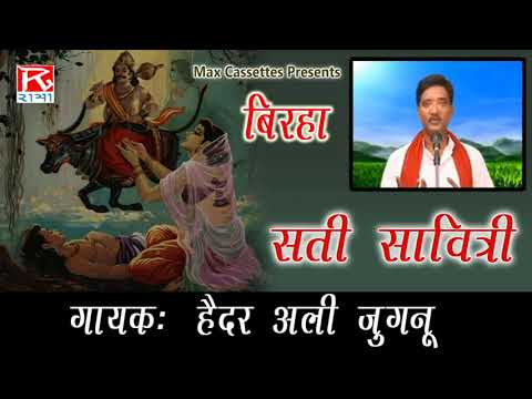 Birha Sati Savitri (Satyavan Savitri) Bhojpuri PUrvanchali Birha Sung By Haidar Ali Jugnu