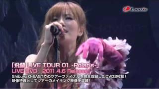 飛蘭 LIVE TOUR 01 -Polaris- LIVE DVD店頭用映像