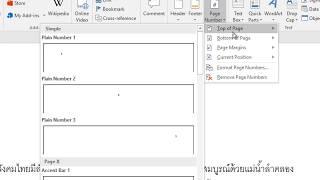 เทคนิคการใส่เลขหน้า Word ให้แตกต่างระหว่างหน้าเลขคู่ และเลขคี่