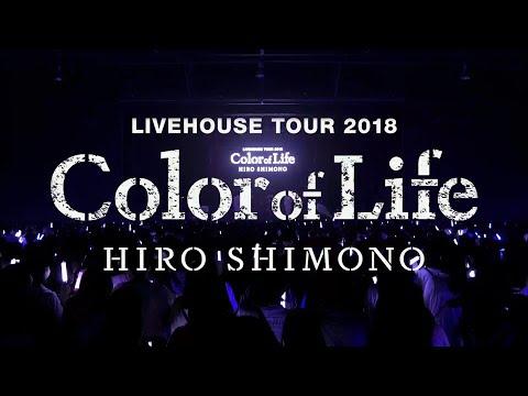 """下野紘ライヴハウスツアー2018 """"Color of Life""""Bluray&DVD告知映像"""