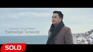 ТОЙГОНБАЙ ТИЛЕНОВ - СЕНИ ТУШУНОМ / ЖАНЫ 2018