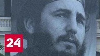Ушел Фидель Кастро - символ эпохи свободы и бунтарства