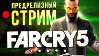 Far Cry 5 - внезапный стрим!
