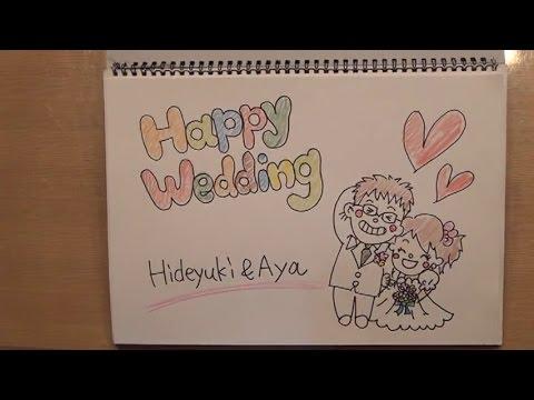 ガリ・アヤ結婚式 余興 スケッチブックリレー