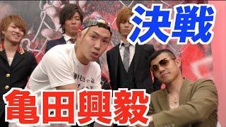 元世界チャンピオンの亀田興毅さんとリングで戦います!