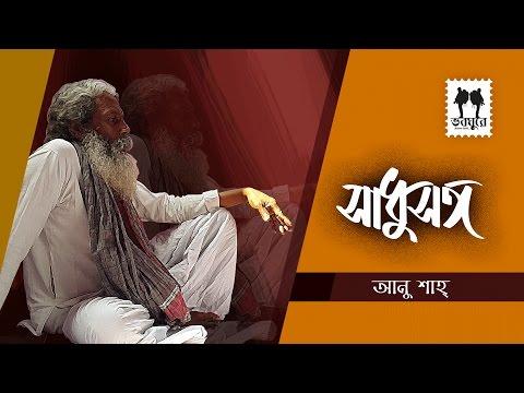 Anu Shah  Special || Anu Shah  || Kushtia || Sadhu Sanga