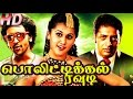Political Rowdy Full Movies HD| Vishnu, Topsi, Prakash Raj| Tamil Dubbed Action Movies|