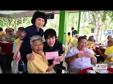 มูลนิธิป่อเต็กตึ๊ง ส่งความสุข และกำลังใจ แก่ผู้สูงอายุ เนื่องในเทศกาลตรุษจีน ประจำปี 2563