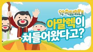 """2020 앤프랜즈 여름성경학교 애니메이션, """"약속탐험대"""""""