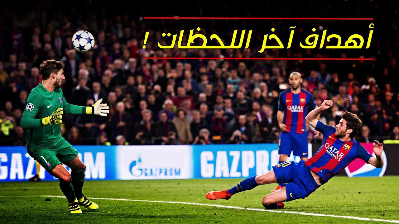 أجمل اهداف برشلونة في الدقائق الأخيرة ! لحظات تاريخية وجنونية ومؤثرة !! تعليق عربي ????????