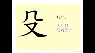 漢字的故事 : 殳
