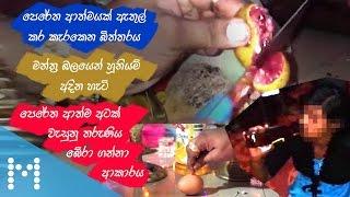 Raajanayaka Dewagathithuma - Athulatha EP 02