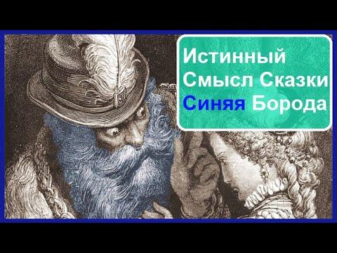 Правда о сказке Синяя Борода, скрытый смысл, библиотека Меганыча, мужской канал.