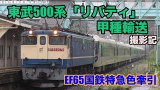 EF65国鉄特急色牽引 東武500系リバティ甲種輸送とおまけ