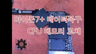 아이폰7+ CPU 메모리 교체 / 데이터복구작업 [애플…