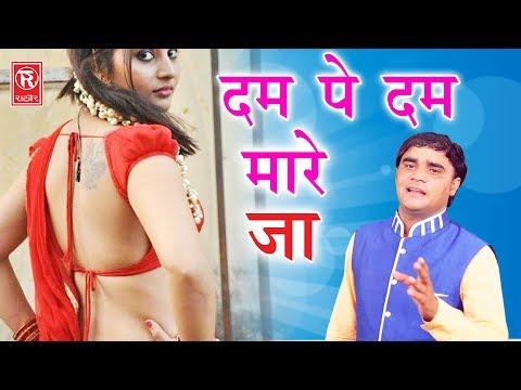 Dum Pe Dum Maare Ja | दम पे दम मारे जा | Ramdhan Gujjar | New Rasiya 2018 | Full HD Song | Trimurti