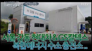 서울 강동 수소충전소 리뷰 현대자동차 GS 칼텍스 복합…