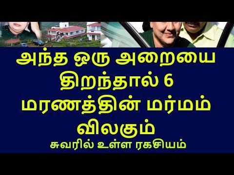 raid in tea estate|tamilnadu political news|live news tamil