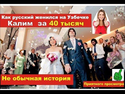 40-тысяч и свадьба Русского и Узбечка Приятного просмотра