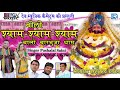 Download Khatu Shyam Bhajan - बोलो श्याम श्याम श्याम | Pushalal Saini | Sanwariya Seth | Rajasthani Song 2017 MP3 song and Music Video