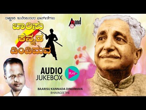 Baarisu Kannada Dindimava | JukeBox | Mysore Anantaswamy | Kuvempu | Kannada Bhavageethegalu