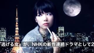 【仲里依紗】【逃げる女】【演技】 ドラマ『逃げる女』が、NHKの新作連...