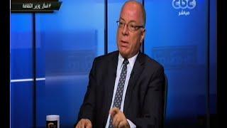 بالفيديو - ''النمنم'': لم أندم على قبولي منصب وزير الثقافة وسأستقيل في هذه الحالة