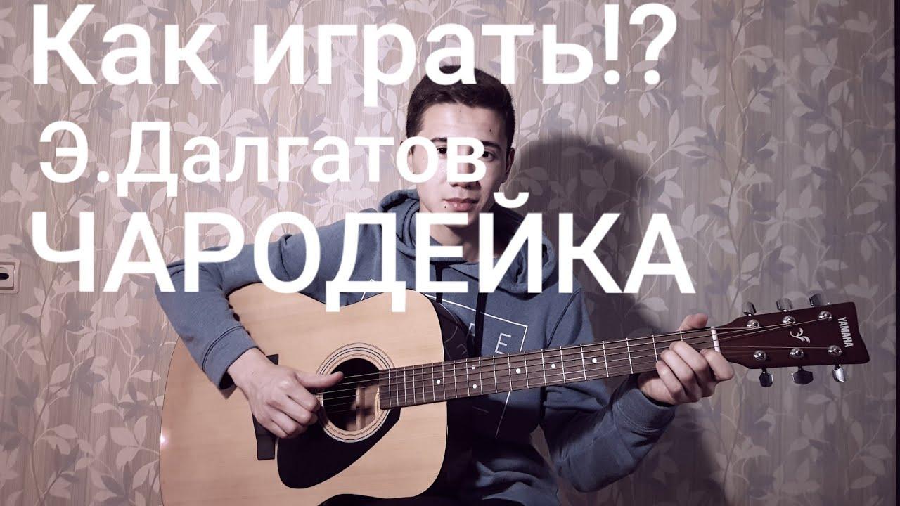 КАК ИГРАТЬ:Э.Далгатов-Чародейка!?