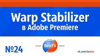 GoPro урок: Стабилизация видео Warp Stabilizer в Adobe Premiere. Экшн-камеры гопро, квадрокоптеры