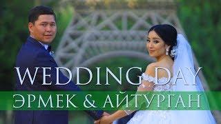 СВАДЬБА  ЭРМЕК и Айтурган I WEDDING ERMEK & AITURGAN