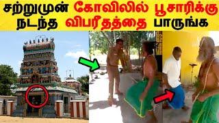 சற்றுமுன் கோவிலில் பூசாரிக்கு நடந்த விபரீதத்தை பாருங்க  Tamil News | Latest News | Viral