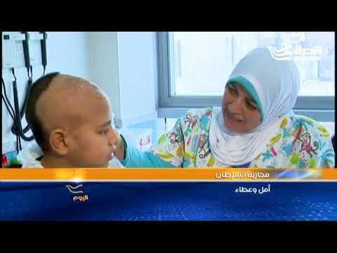 محاربة السرطان... أمل وعطاء  - نشر قبل 11 ساعة