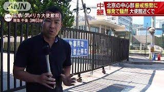 現場をあえて見せる中国当局 米大使館前で爆発(18/07/26)