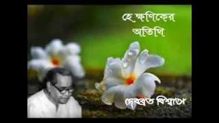 Hey Khaniker Atithi - Debabrata Biswas