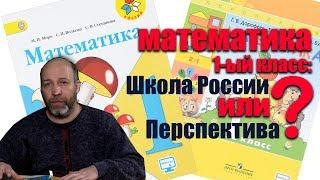 Математика 1 класс: Школа России или Перспектива?