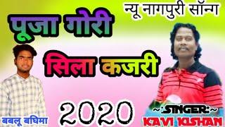 singer Kavi kishan//पूजा गोरी सिला कजरी//गायक कवी किसन new nagpuri song 2020