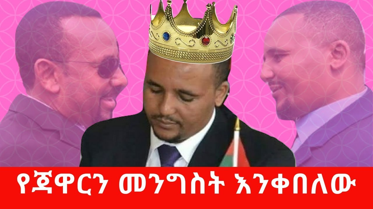 Ethiopia: የጃዋርን መንግስት እንቀበል : Jawar Mohammed: Alfa Tube
