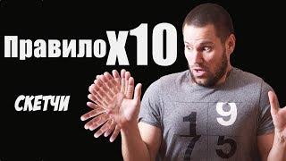 Правило в 10 раз больше скетчи Грант Кардон 10х спасибо правило х10