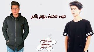 بلاش تحبي عالفاضي | جيمي عبدالناصر Ft عبدالله البوب