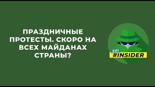 Праздничные протесты. Скоро на всех Майданах страны?